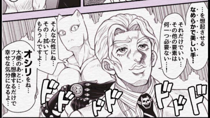 【呪術廻戦漫画】魔法の旅 #01