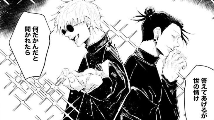 【呪術廻戦漫画】魔法の旅 #03