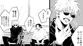 【呪術廻戦漫画】かわいい話 #04