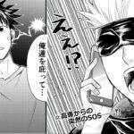 【呪術廻戦漫画】楽しくなればなるほど良い [06]