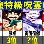 「アニメ」呪術廻戦特級呪霊最強ランキングトップ7!呪霊最高位特級呪霊キャラの中で1番強いのは●●?
