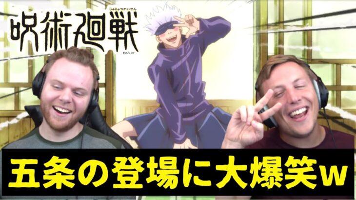 【呪術廻戦】10話じゅじゅさんぽ 完璧な日本語の発音で五条のモノマネをするSOS兄弟 【海外の反応】