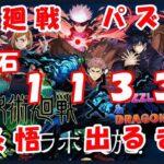 【呪術廻戦×パズドラ】魔法石1133個で五条悟出るまでガチャ!