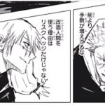 【異世界漫画】 呪術廻戦 121~125話 『最新刊』|  呪術廻戦 2021 #JUJUTSU_KAISEN