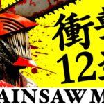 【チェンソーマン】漫画評論家が「漫画史に残る表現」と絶賛した衝撃シーン12選【Chainsaw Man】
