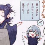【呪術廻戦漫画】信じられない話 #13