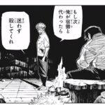 【異世界漫画】 呪術廻戦 143~145話 『最新刊』|  呪術廻戦 2021 #JUJUTSU_KAISEN