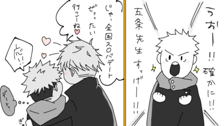 【呪術廻戦漫画】楽しくなればなるほど良い [15]