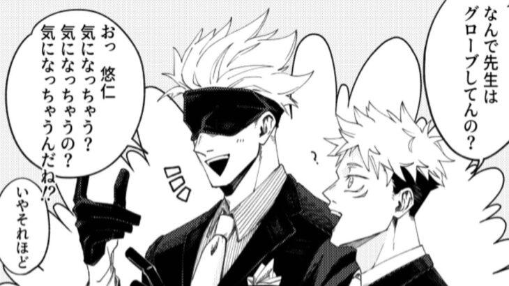 【呪術廻戦漫画】謎が解き明かされた #15