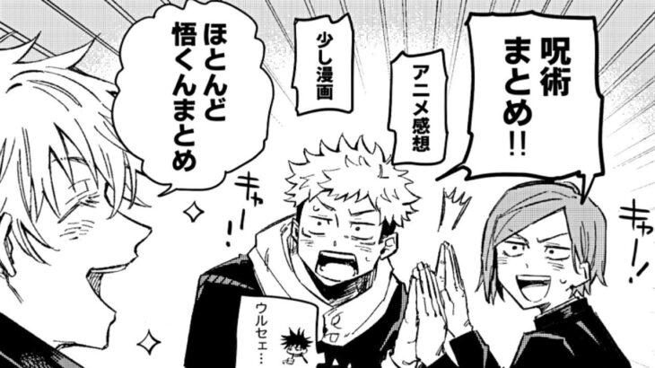 【呪術廻戦漫画】魔法の旅 #16