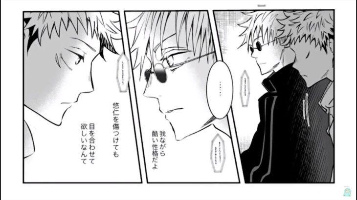 【呪術廻戦漫画】秘密は隠されている#176