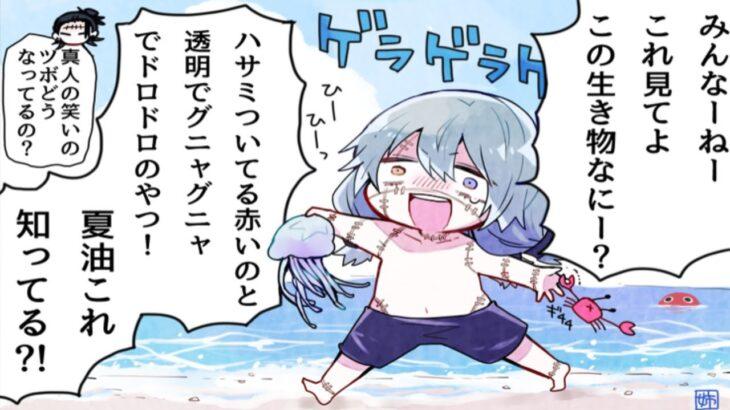 【呪術廻戦漫画】秘密は隠されている#18