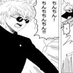 【呪術廻戦漫画】人生は柱の無限の愛 [19]
