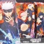 呪術廻戦ウエハース『1BOX 開封』Jujutsu Kaisen Wafer Card 食玩 カード Japanese candy toys