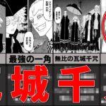 【東京卍リベンジャーズ】2分でわかる梵・首領 瓦城千咒の重大な秘密まとめ【重大なネタバレあり】