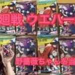【呪術廻戦】ウエハース2開封式!