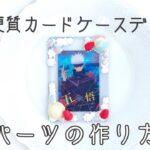 硬質カードケース デコレーション 生クリーム フェイクスイーツ 作り方 グッズ 手作り 呪術廻戦 ウエハース 五条悟 狗巻棘 カード ウエハース2