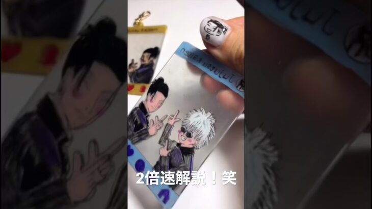 【呪術廻戦】2倍速解説★プラ板制作!インスタ風五条悟&夏油傑