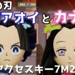 【ミートピア】リクエスト神崎アオイ、カナエの2人を一気に紹介!