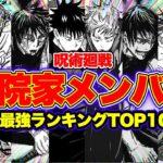 【呪術廻戦】2021年最新版!禪院家メンバー最強ランキングTOP10!!