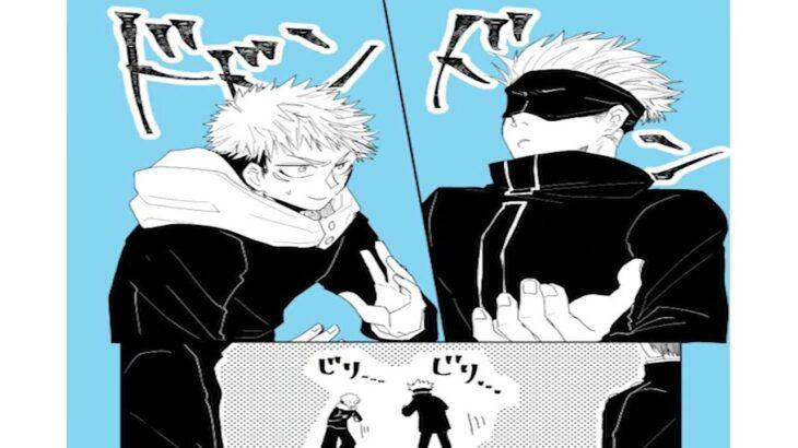 【呪術廻戦漫画】秘密は隠されている#204