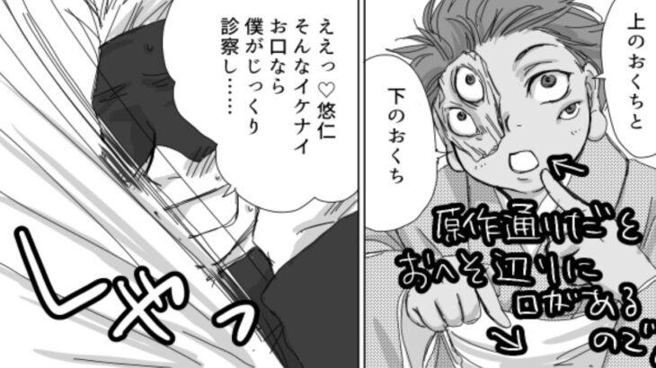 【呪術廻戦漫画】謎が解き明かされた #21
