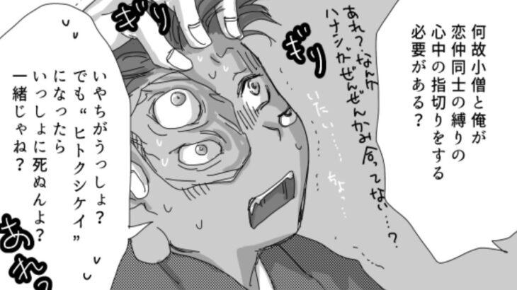 【呪術廻戦漫画】人生は柱の無限の愛 [21]