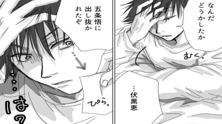 【呪術廻戦漫画】かわいい話 #21