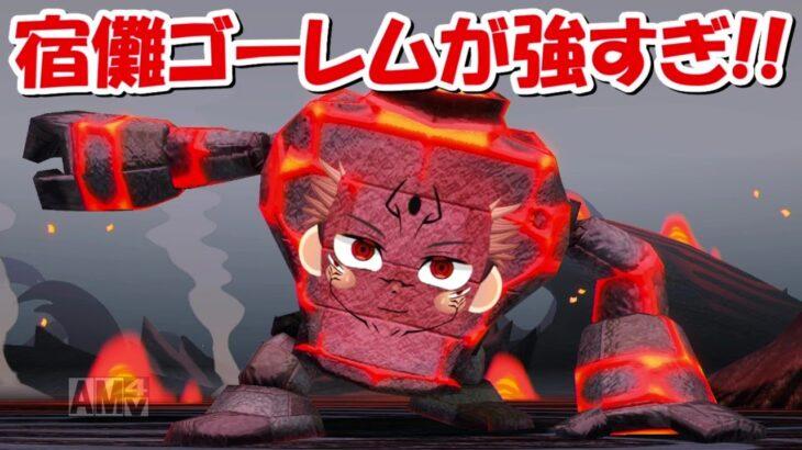 呪術廻戦&鬼滅の刃のキャラで世界を救う!!宿儺ゴーレムが強すぎる!!#21【ミートピア】