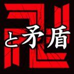 【東京卍リベンジャーズ】最新216話 ヤバイ衝撃情報判明=あのキャラの発言の嘘と矛盾点が怖すぎる…【※ネタバレ注意】