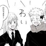 【呪術廻戦漫画】面白い話 [23]