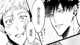 【呪術廻戦漫画】魔法の旅 #25