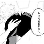 【呪術廻戦漫画】五条先生の不思議な愛#256