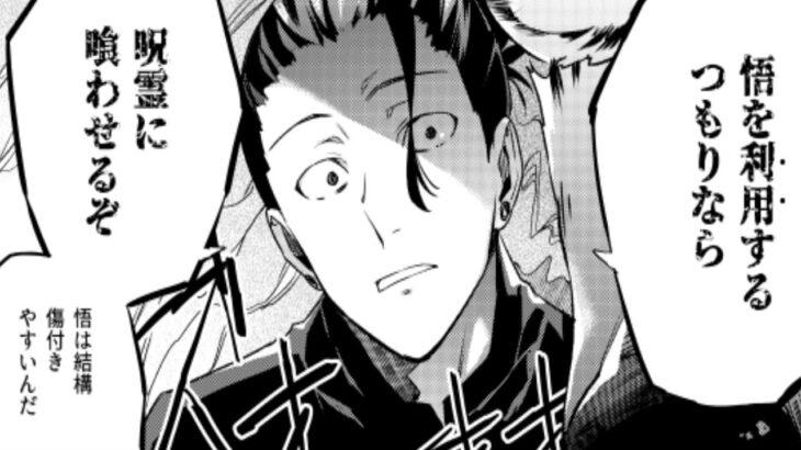 【呪術廻戦漫画】秘密は隠されている#26