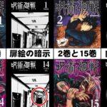 【呪術廻戦】単行本の扉絵に隠された恐ろしい真実…完結は26巻で伏黒恵は死亡か…?