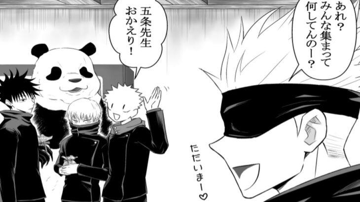 【呪術廻戦漫画】楽しくなればなるほど良い [27]