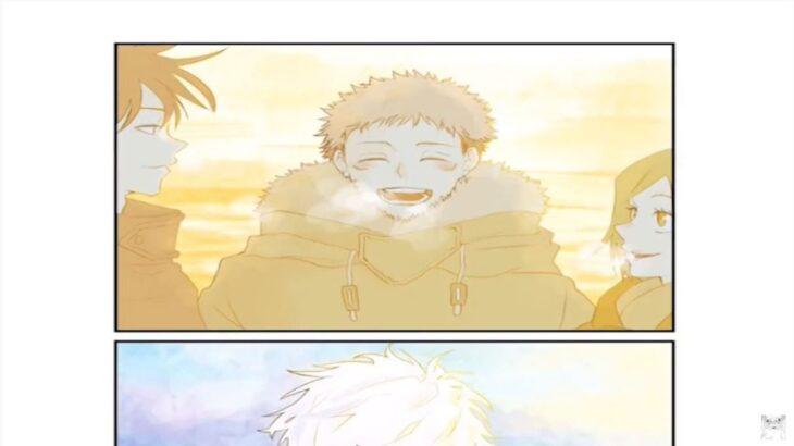 【呪術廻戦 漫画】五条先生の不思議な愛#270