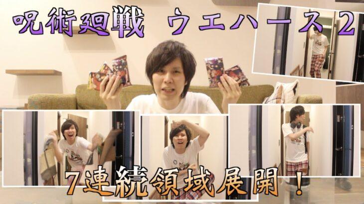 呪術廻戦ウエハース2を7連開封!!!!【EDのパロディ付】