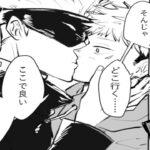 【呪術廻戦漫画】魔法の旅 #28