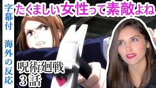 絶世の美女と観る呪術廻戦3話【字幕付海外の反応】