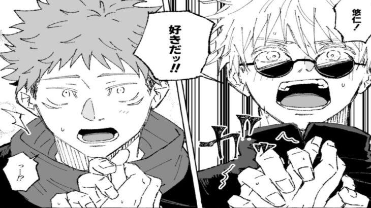 【呪術廻戦漫画】謎が解き明かされた #30