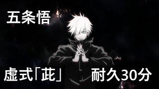 呪術廻戦 五条悟 虚式「茈」【30分耐久】