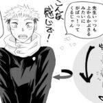 【呪術廻戦漫画】信じられない話 #31