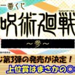 【呪術廻戦】一番くじ 第3弾の発売が2021年11月に決定!!上位賞はフィギュアでもイラストボードでも無く○○…!?