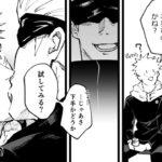 【呪術廻戦漫画】かわいい話 #35