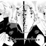 【呪術廻戦漫画】楽しくなればなるほど良い [40]
