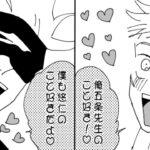 【呪術廻戦漫画】かわいい話 #42