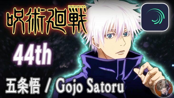 【 44th 】『 Gojo Satoru 』五条悟 ~ MAD動画!(1080p60 HD高画質)