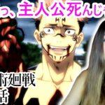 絶世の美女と観る呪術廻戦5話【字幕付海外の反応】