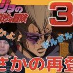 【日本語字幕】海外の反応「ジョジョの奇妙な冒険 第5部 黄金の風」32話 ポルポルくんにまた会えるとは!